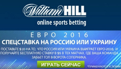 Спецставка на Евро 2016 от БК William Hill