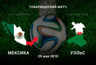Мексика - Уэльс 29.05.2018: прогноз и ставки на товарищеский матч