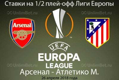 """«Симеоне: """"Арсенал"""" сильный конкурент, однако у""""Атлетико"""" серьезная мотивация»"""