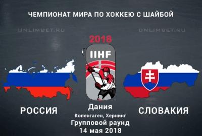 Где смотреть онлайн РФ - Словакия: расписание трансляций матча ЧМ-2018 похоккею
