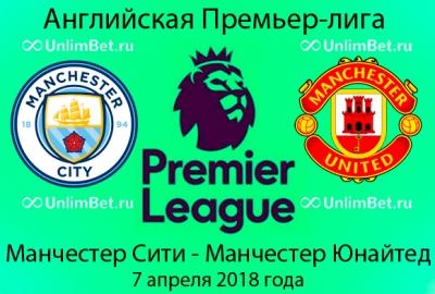 Ман Сити - Ман Юнайтед 7.04.2018: прогноз и ставки на матч АПЛ