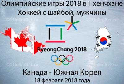 Канада - Южная Корея 18.02.2018: прогноз и ставки на хоккей на ОИ