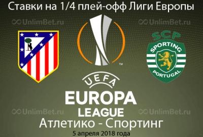 Атлетико - Спортинг 5.04.2018: прогноз и ставки на матч 1/4 финала ЛЕ