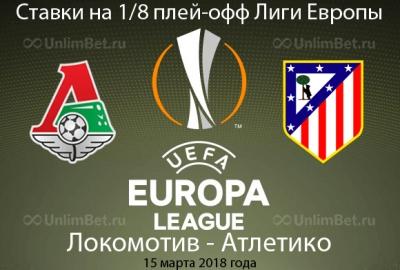 «Атлетико» разгромил «Локомотив»— Лига Европы