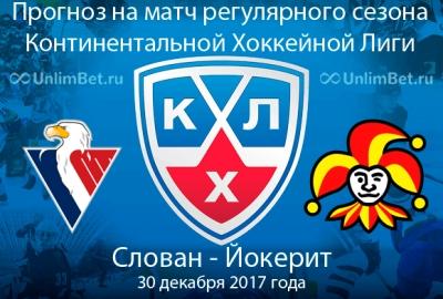 «Слован» победил надомашнем льду «Йокерит»— КХЛ