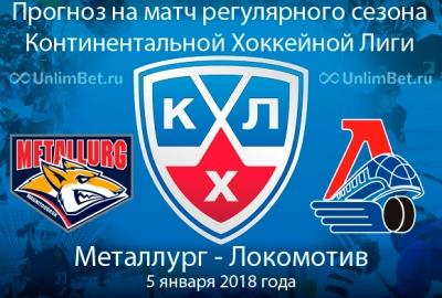 Минское «Динамо» обыграло «Металлург» второй раз всезоне