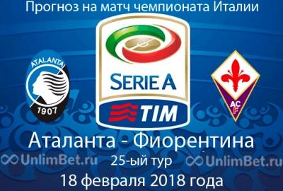Аталанта - Фиорентина 18.02.2018: прогноз и ставки на матч Серии А