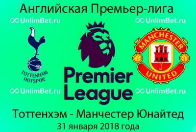 Неманья Видич: Санчес разнообразит игру «Манчестер Юнайтед» ватаке