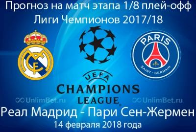 Реал Мадрид - ПСЖ 14.02.2018: прогноз и ставки на матч Плей-офф ЛЧ