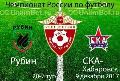 «СКА-Хабаровск» попробует обыграть «Рубин»