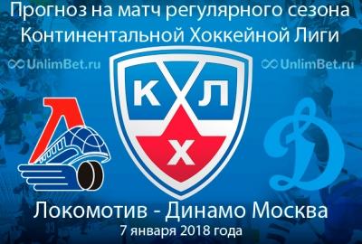 «Лада» переиграла столичное «Динамо» вчемпионате КХЛ
