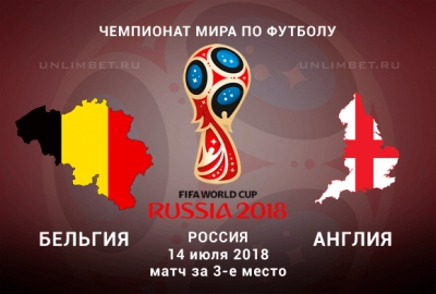 Бельгия - Англия 14.07.2018: прогноз и ставки на матч за 3 место ЧМ