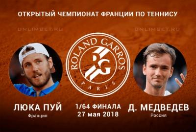 Пуй - Медведев 27.05.2018: прогноз и ставки на матч Ролан Гаррос