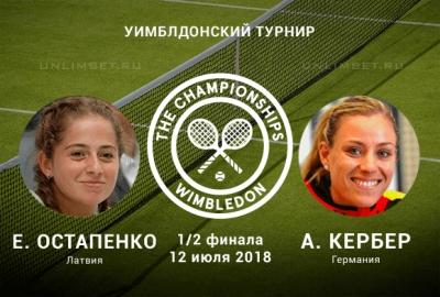 Остапенко - Кербер 12.07.2018: прогноз и ставки на матч 1/2 финала Уимблдона