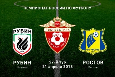 ФК «Ростов» сыграл вничью с«Рубином»