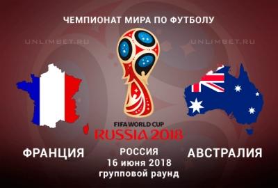 Франция - Австралия 16.06.2018: прогноз и ставки на матч ЧМ по футболу