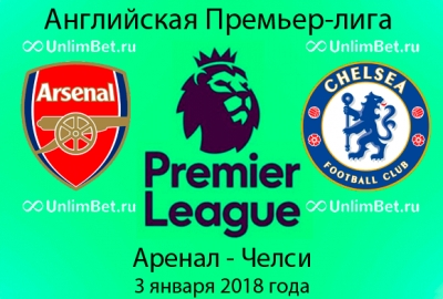 Арсенал— Челси Онлайн-трансляция матча