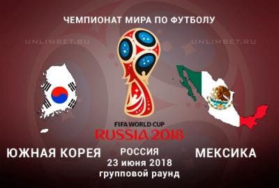 Южная Корея - Мексика 23.06.2018: прогноз и ставки на матч ЧМ по футболу