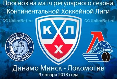 Динамо Минск - Локомотив 9.01.2018: прогноз и ставки на матч КХЛ