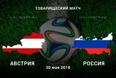 Австрия - Россия 30.05.2018: прогноз и ставки на товарищеский матч