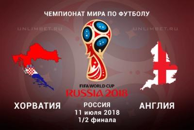 Хорватия - Англия 11.07.2018: прогноз и ставки на 1/2 финала ЧМ в России