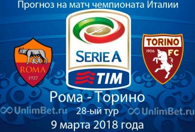 «Волки» разгромили «Торино»— Серия А