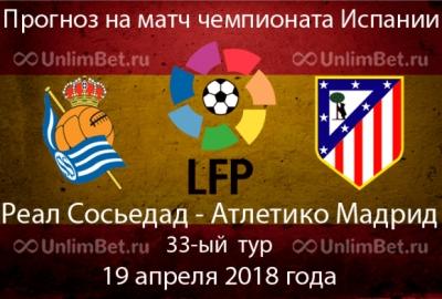 Реал Сосьедад - Атлетико 19.04.2018: прогноз и ставки на матч Ла Лиги