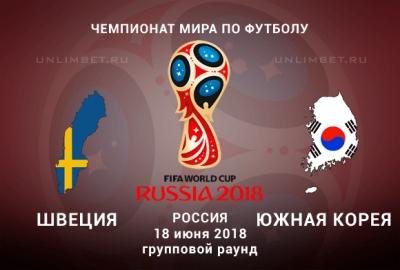 Швеция - Южная Корея 18.06.2018: прогноз и ставки на матч ЧМ по футболу