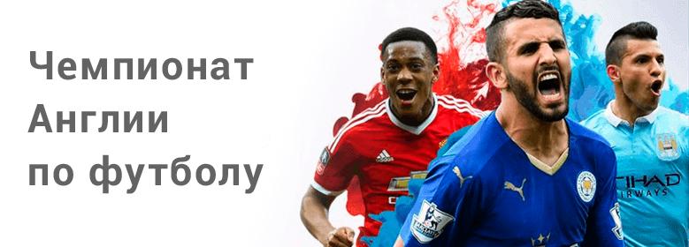 английская лига ставки премьер футбол