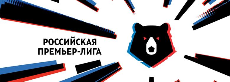 по премьер лига футбол россии ставки