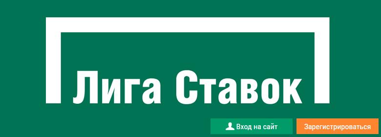 лига ставок адрес букмекерская сайт контора официальный