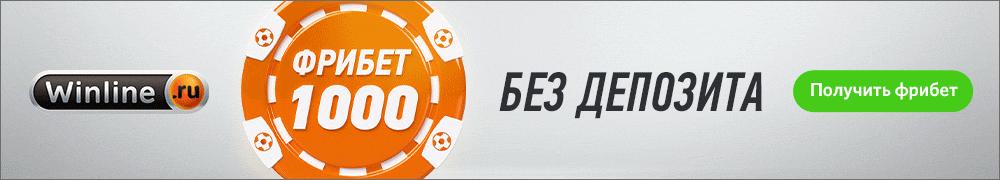 Поставить на победу футбольной сборной России 7 июля в Винлайн