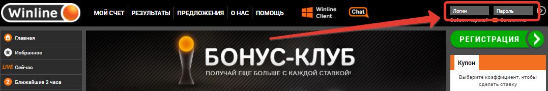 Регистрация в БК Винлайн. С чего начать