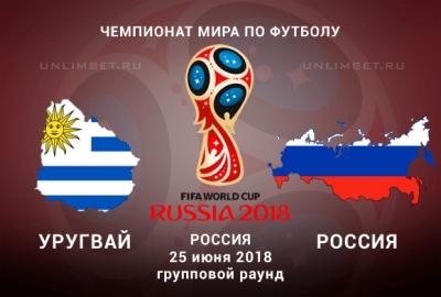 Уругвай - Россия 25.06.2018: прогноз и ставки на матч ЧМ по футболу