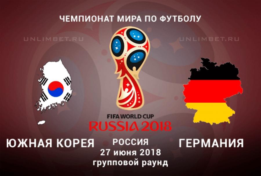 Прогноз Матча Россия Южная Корея 2018