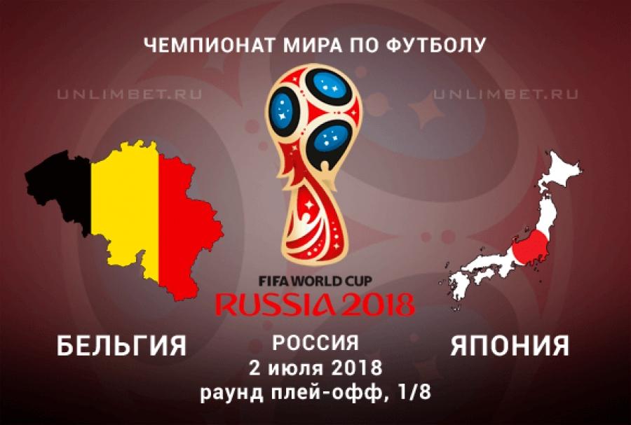 чемпионата мира на футболу ставки по
