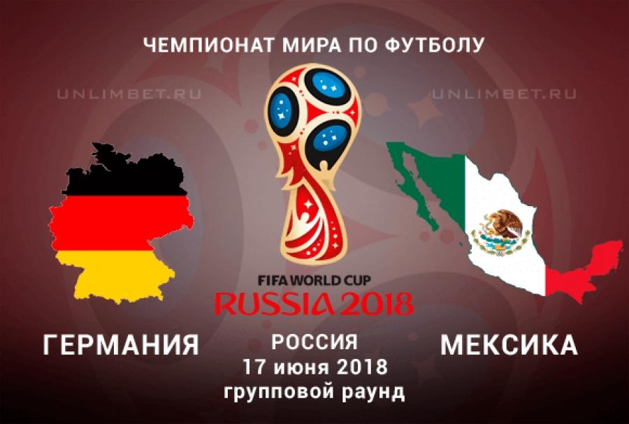 Бесплатные прогнозы на футбол 17.06.2018 бразилия-мексика