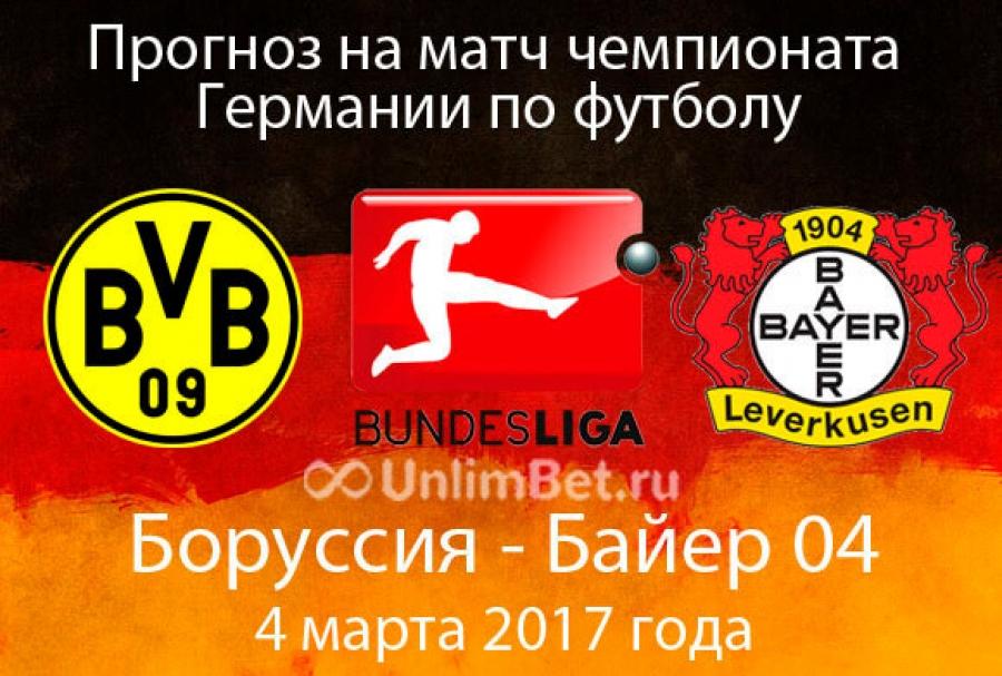 Боруссия дортмунд байер 4 марта 2017