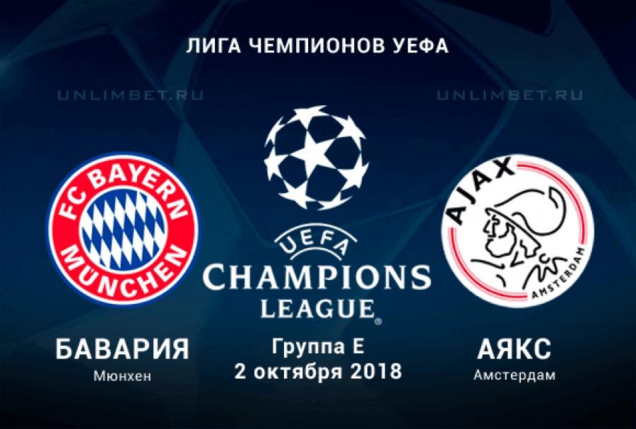 Ставки и прогнозы на лига чемпионов заработать в интернете переводом с немецкого