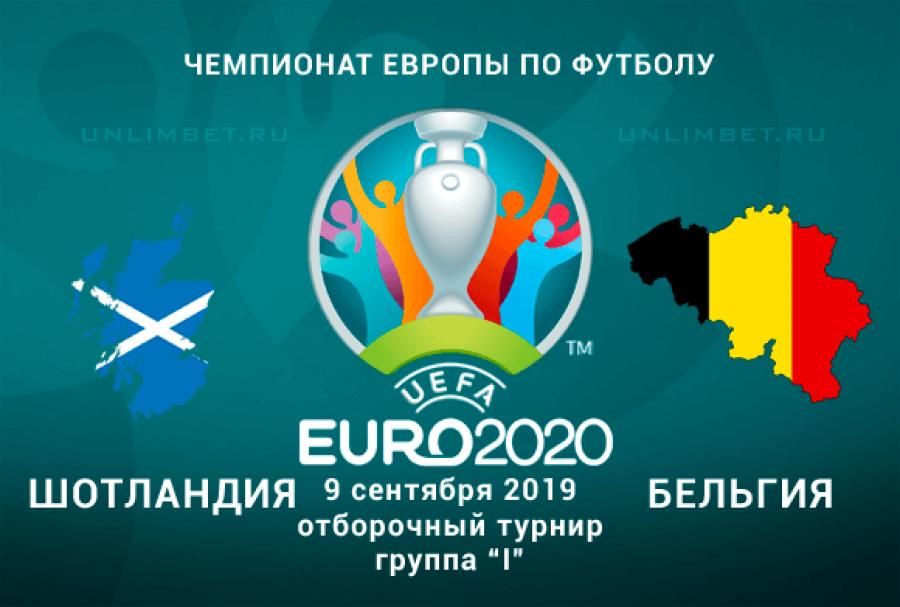 Чемпионат европы по футболу 2019 прогнозы [PUNIQRANDLINE-(au-dating-names.txt) 43