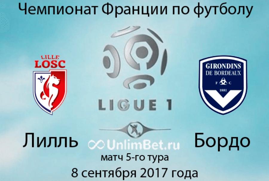 Футбол. франциЯ. премьер лига бордо кан прогноз