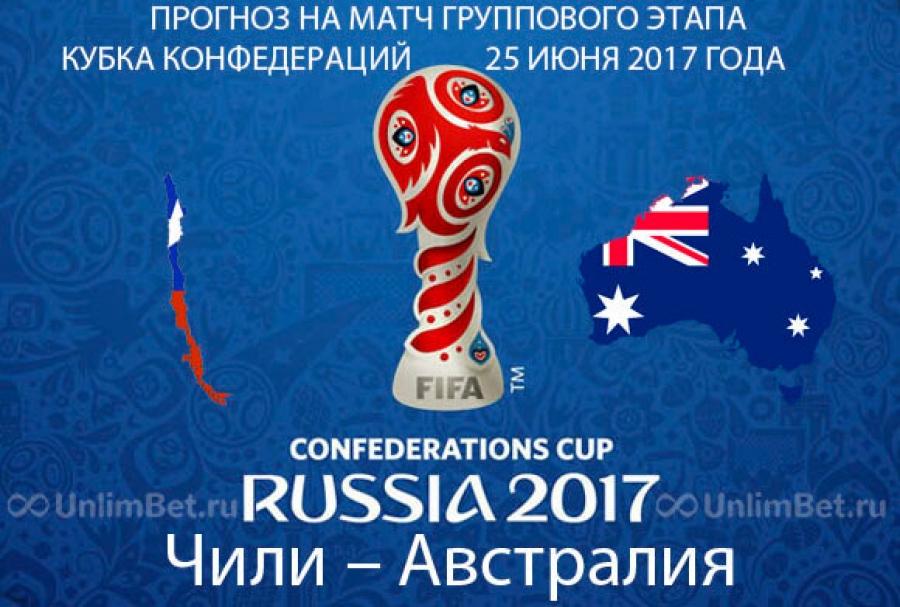 Прогноз На Матч Чм По Футболу 2017 Чили Австралия