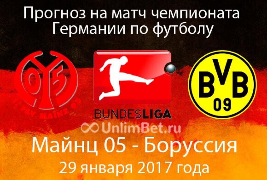Майнц 05 боруссия дортмунд 29 января 2017 прогноз