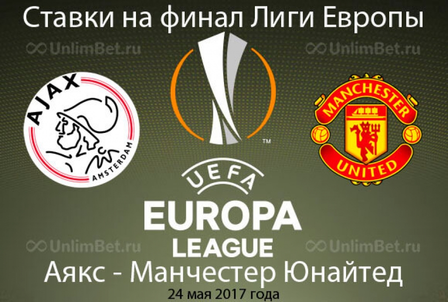 Лиги Европы Прогноз
