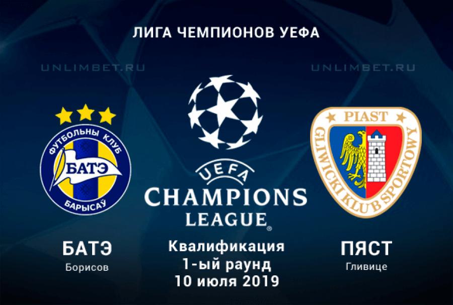 Футбол БАТЭ - Пяст Гливице 17.07.19 прямая трансляция