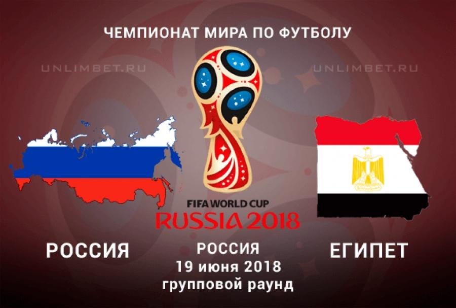 мира футболу чемпионат прогноз по россии по