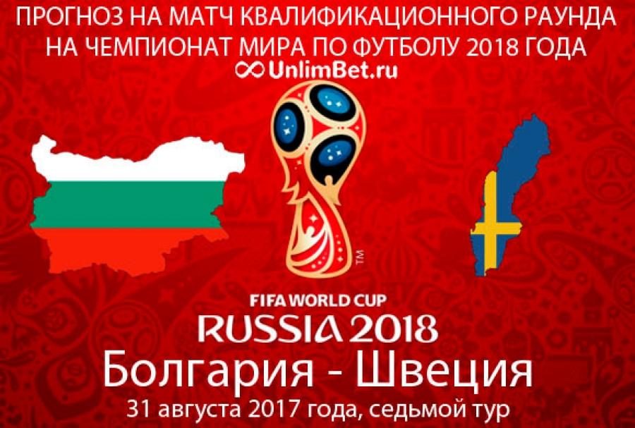 2018 футболу мира по на прогноз чемпиона