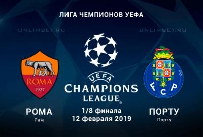 Футбол ЛЧ прямой эфир Рома Порту 12 02 2019 смотреть онлайн