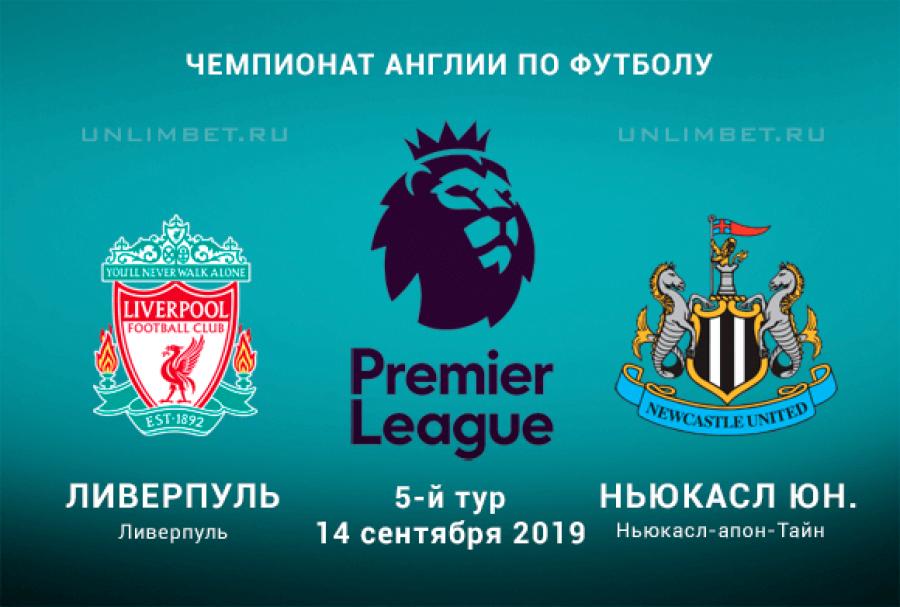 Английская футбольная премьер лига 14. 09