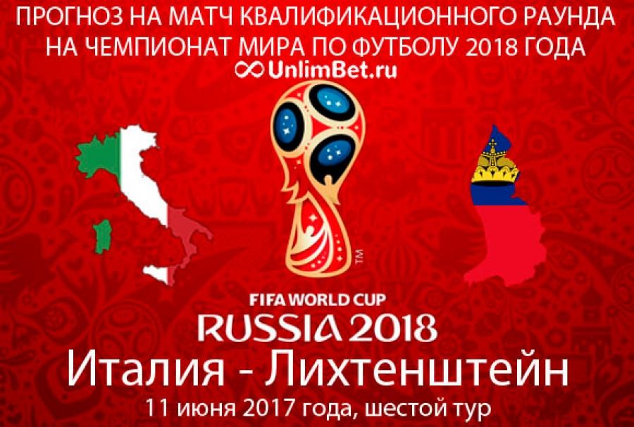 Ставки на матч Лихтенштейн Казахстан
